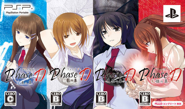 Front boxart of the game Phase-D Complete Box (Japan) on Sony PSP