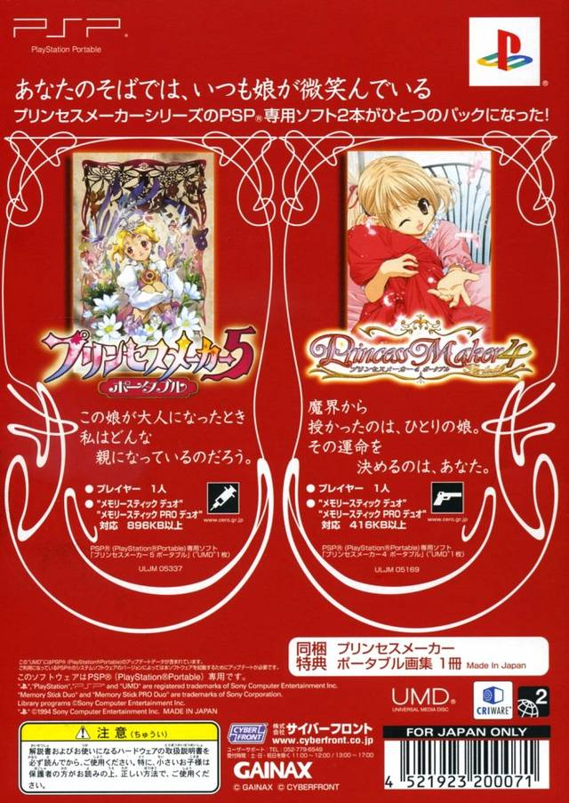 Back boxart of the game Princess Maker Portable Pack (Japan) on Sony PSP