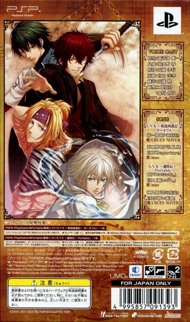 Back boxart of the game S.Y.K Portable Twin Pack (Japan) on Sony PSP