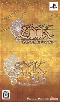Front boxart of the game S.Y.K Portable Twin Pack (Japan) on Sony PSP