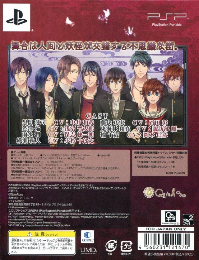 Back boxart of the game Shinigami Kagyou & Shinigami Shogyou Twin Pack (Japan) on Sony PSP