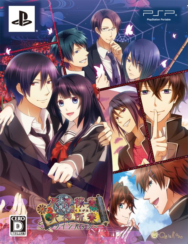 Front boxart of the game Shinigami Kagyou & Shinigami Shogyou Twin Pack (Japan) on Sony PSP