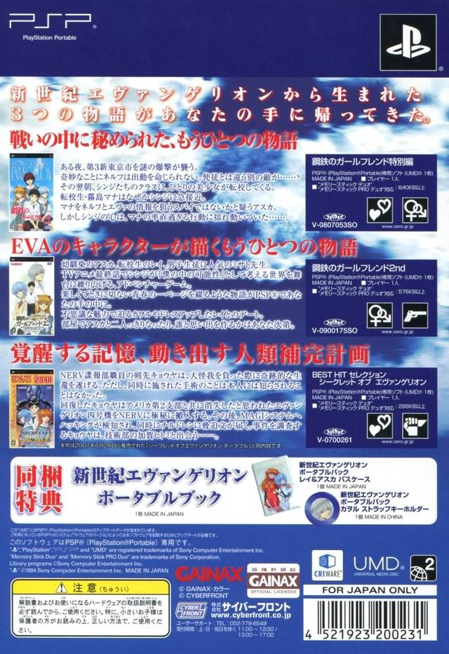 Back boxart of the game Shinseiki Evangelion Portable Pack (Japan) on Sony PSP