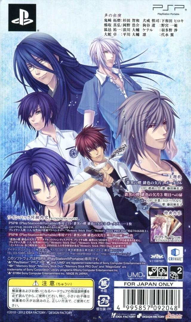Back boxart of the game Soukoku no Kusabi - Hiiro no Kakera 3 Twin Pack (Japan) on Sony PSP