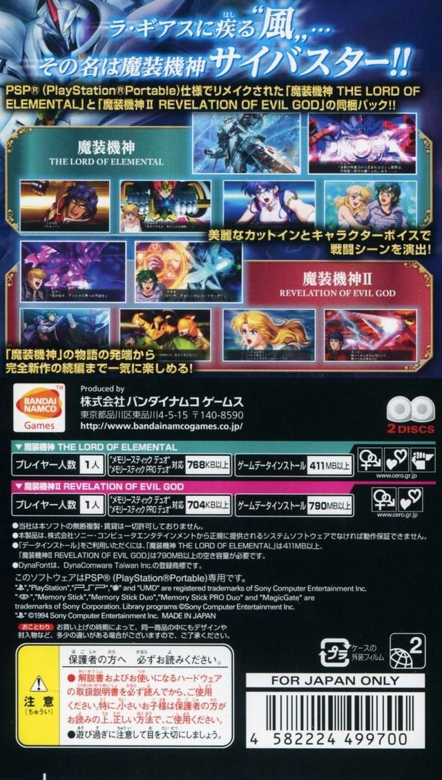 Back boxart of the game Super Robot Taisen OG Saga - Masou Kishin I & II (Japan) on Sony PSP