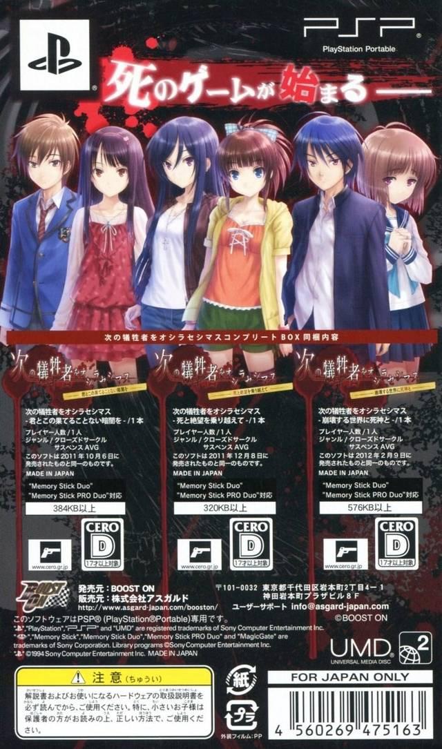 Back boxart of the game Tsugi no Giseisha o Oshirase Shimasu Complete Box (Japan) on Sony PSP