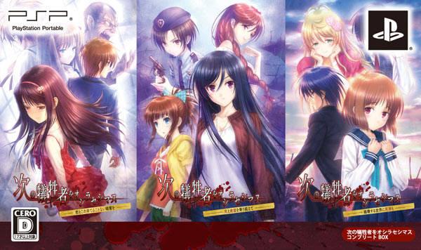 Front boxart of the game Tsugi no Giseisha o Oshirase Shimasu Complete Box (Japan) on Sony PSP