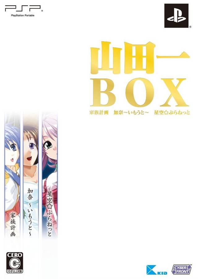Front boxart of the game Yamada Hajime Box (Japan) on Sony PSP