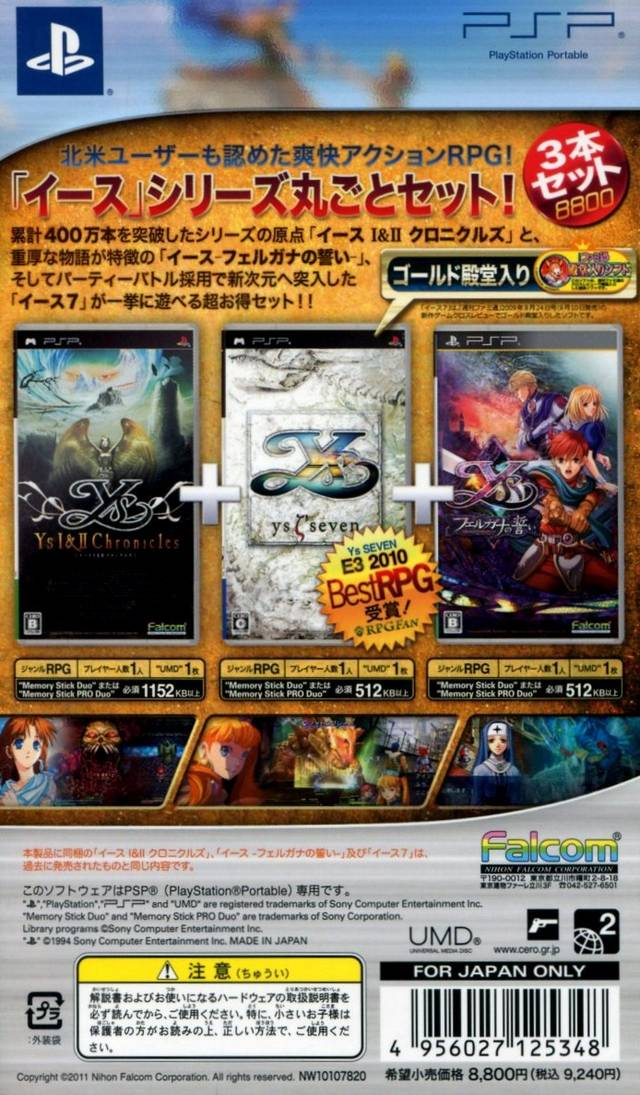 Back boxart of the game Ys Super Price Set (Japan) on Sony PSP