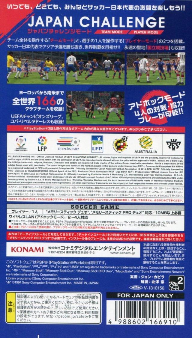 Back boxart of the game World Soccer Winning Eleven 2014 - Aoki Samurai no Chousen (Japan) on Sony PSP
