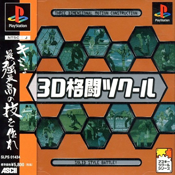 Front boxart of the game Fighter Maker (Japan) on Sony Playstation