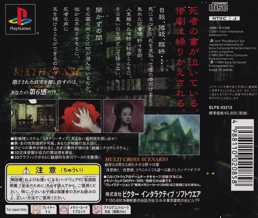 Back boxart of the game Akagawa Jiro - Yasoukyoku 2 (Japan) on Sony Playstation