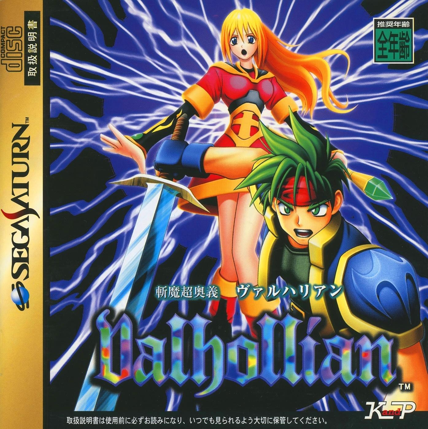 Front boxart of the game Zanma Chou Ougi - Valhollian (Japan) on Sega Saturn
