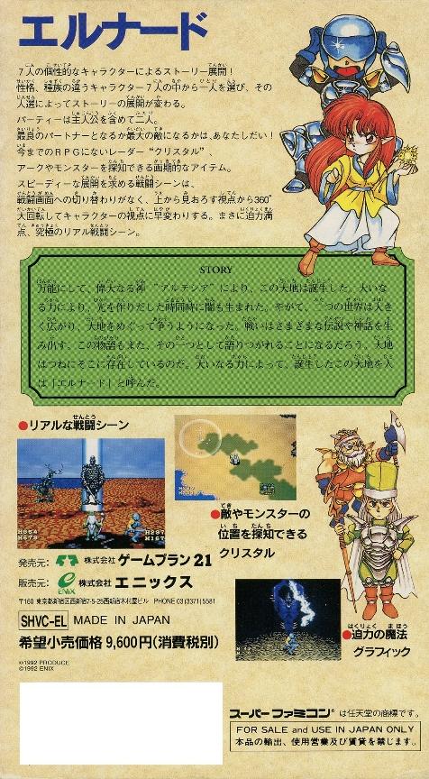 Back boxart of the game Elnard (Japan) on Nintendo Super NES