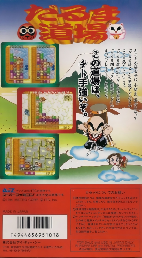 Back boxart of the game Dharma Doujou (Japan) on Nintendo Super NES