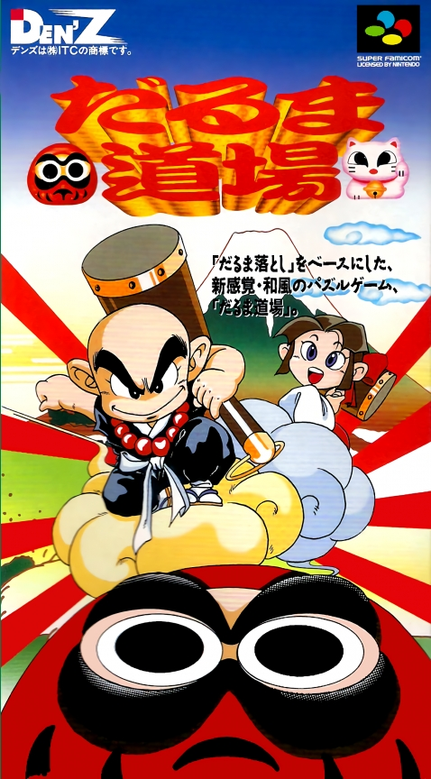 Front boxart of the game Dharma Doujou (Japan) on Nintendo Super NES