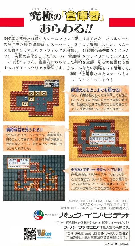 Back boxart of the game Super Soukoban (Japan) on Nintendo Super NES