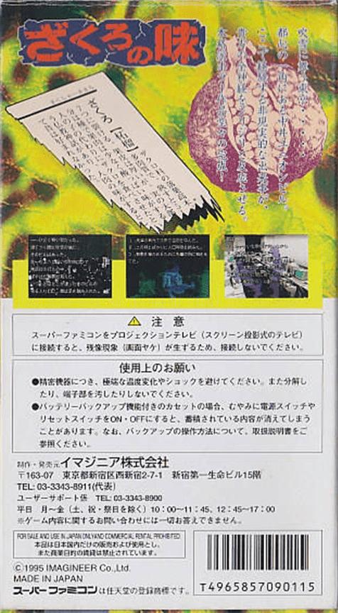 Back boxart of the game Zakuro no Aji (Japan) on Nintendo Super NES