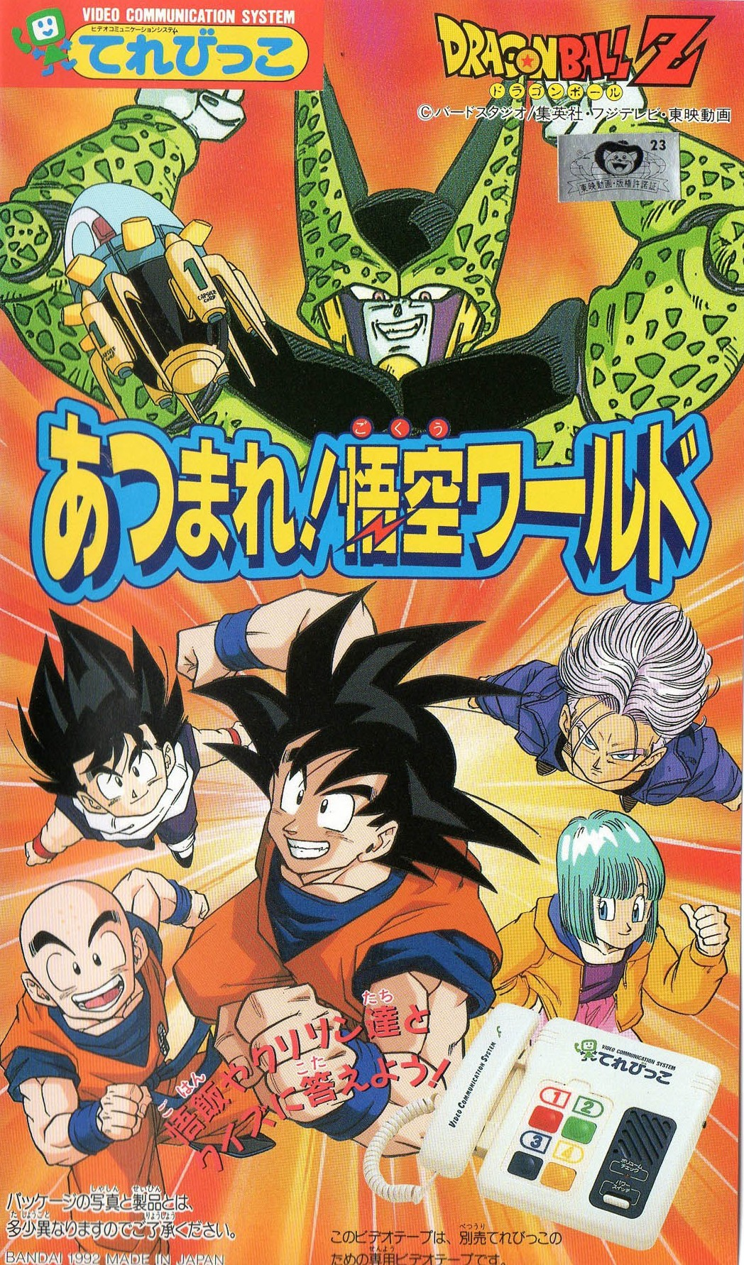 Front boxart of the game Dragon Ball Z Atsumare ! Goku Warudo on Bandai Terebikko