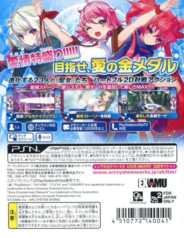 Back boxart of the game Arcana Heart 3 - LOVEMAX!!!!! (Japan) on Sony PS Vita