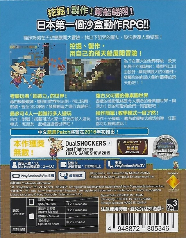 Back boxart of the game Airship Q (Asia) on Sony PS Vita