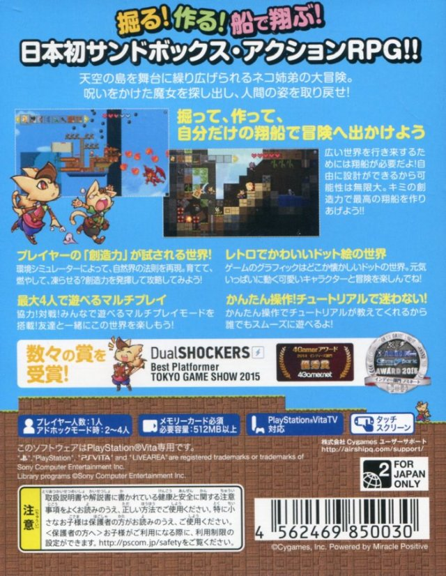 Back boxart of the game Airship Q (Japan) on Sony PS Vita