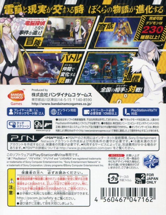 Back boxart of the game Digimon Story Cyber Sleuth (Japan) on Sony PS Vita