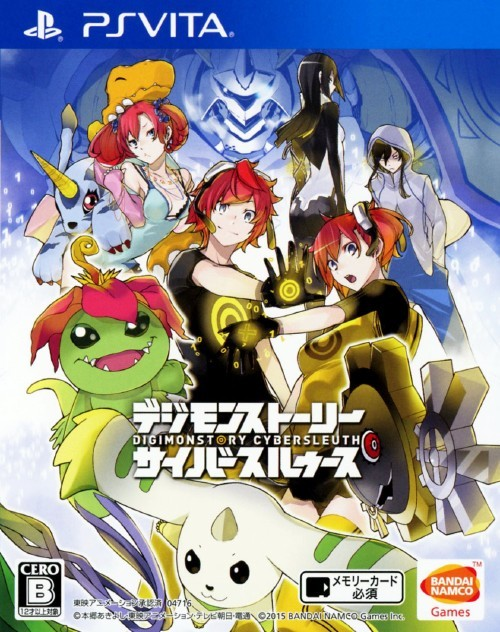 Front boxart of the game Digimon Story Cyber Sleuth (Japan) on Sony PS Vita