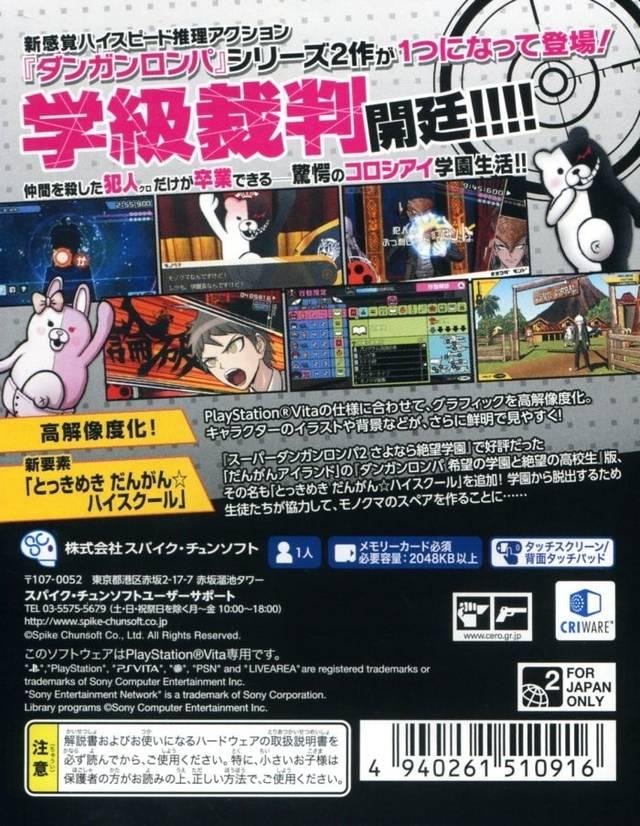 Back boxart of the game Danganronpa 1-2 Reload (Japan) on Sony PS Vita