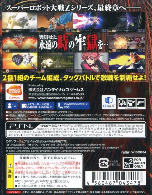 Back boxart of the game Dai-3-Ji Super Robot Taisen Z Jigoku-hen (Japan) on Sony PS Vita