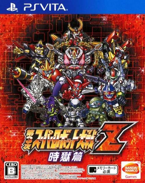 Front boxart of the game Dai-3-Ji Super Robot Taisen Z Jigoku-hen (Japan) on Sony PS Vita
