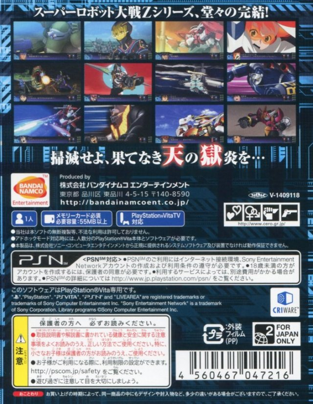 Back boxart of the game Dai-3-Ji Super Robot Taisen Z Tengoku-hen (Japan) on Sony PS Vita