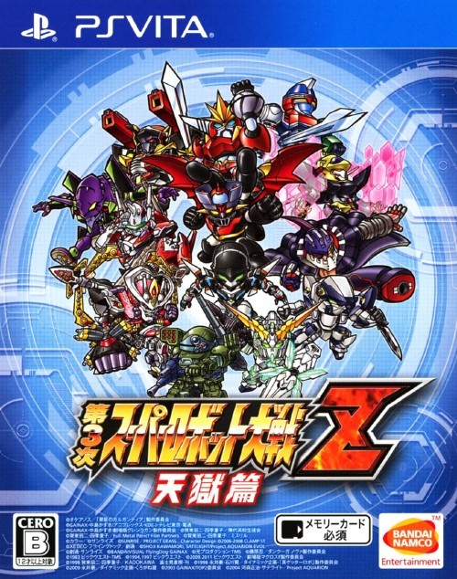 Front boxart of the game Dai-3-Ji Super Robot Taisen Z Tengoku-hen (Japan) on Sony PS Vita
