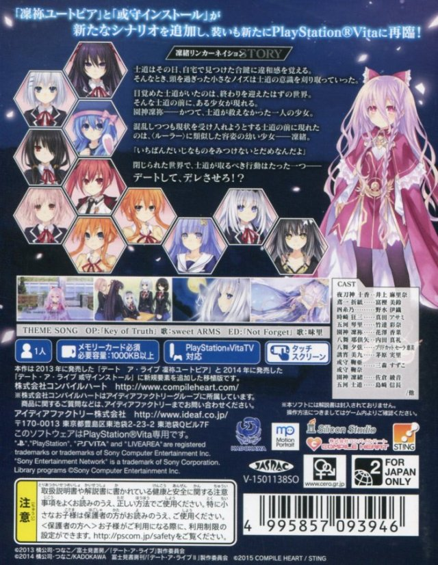 Back boxart of the game Date-A-Live Twin Edition - Rio Reincarnation (Japan) on Sony PS Vita
