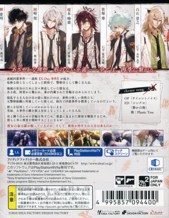 Back boxart of the game Collar x Malice (Japan) on Sony PS Vita