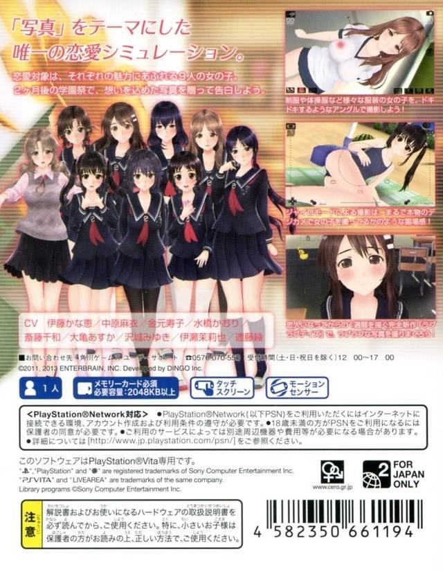 Back boxart of the game PhotoKano Kiss (Japan) on Sony PS Vita