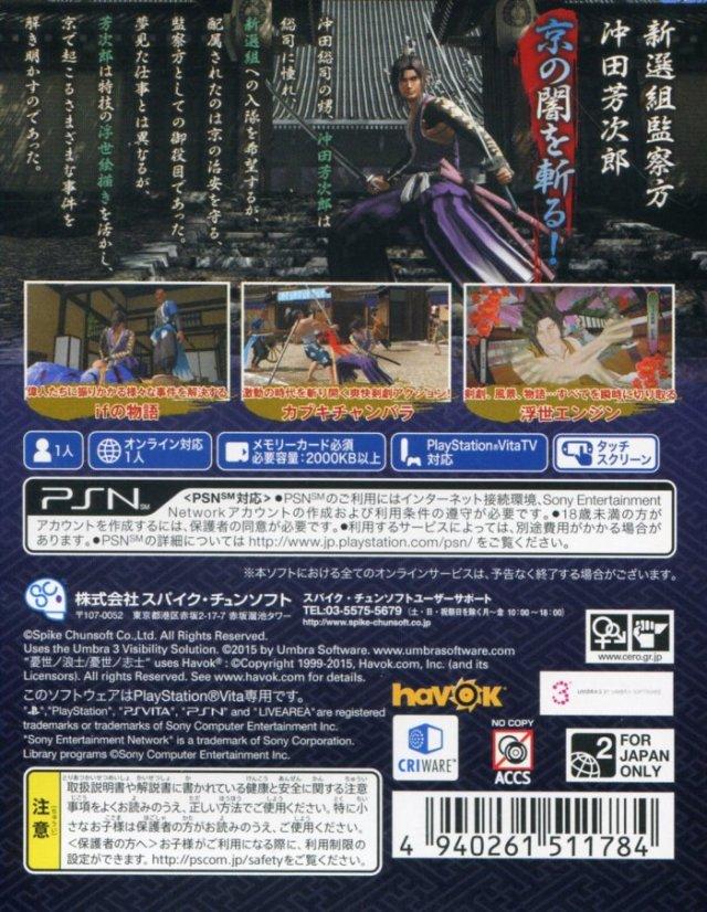 Back boxart of the game Ukiyo no Roushi (Japan) on Sony PS Vita