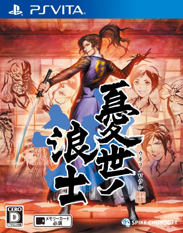 Front boxart of the game Ukiyo no Roushi (Japan) on Sony PS Vita