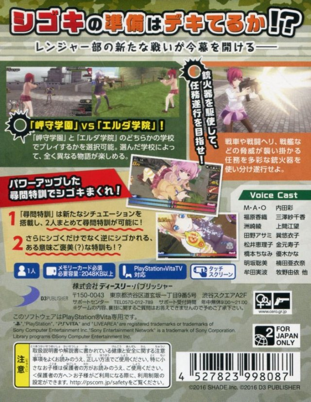 Back boxart of the game Bullet Girls 2 (Japan) on Sony PS Vita