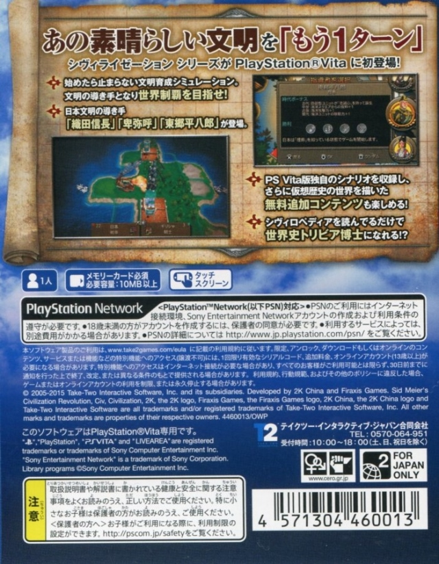 Back boxart of the game Sid Meier's Civilization Revolution 2+ (Japan) on Sony PS Vita