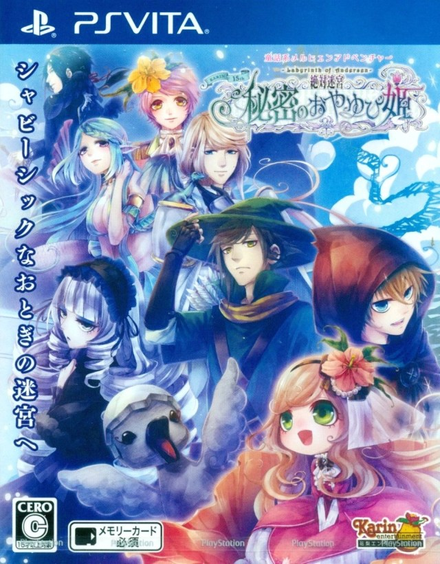 Front boxart of the game Zettai Meikyuu - Himitsu no Oyayubi Hime (Japan) on Sony PS Vita