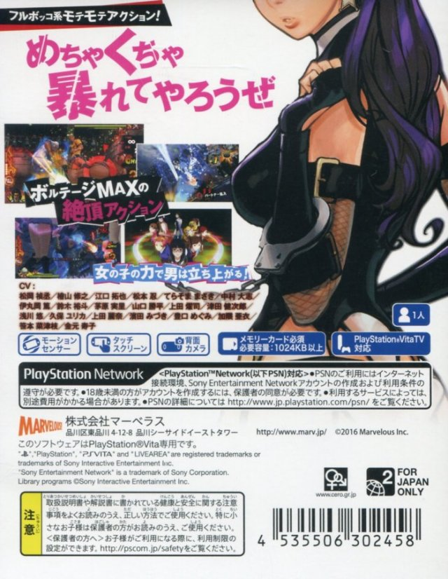 Back boxart of the game Uppers (Japan) on Sony PS Vita