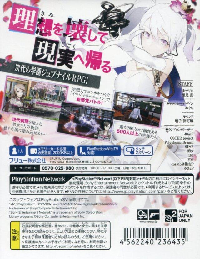 Back boxart of the game Caligula (Japan) on Sony PS Vita