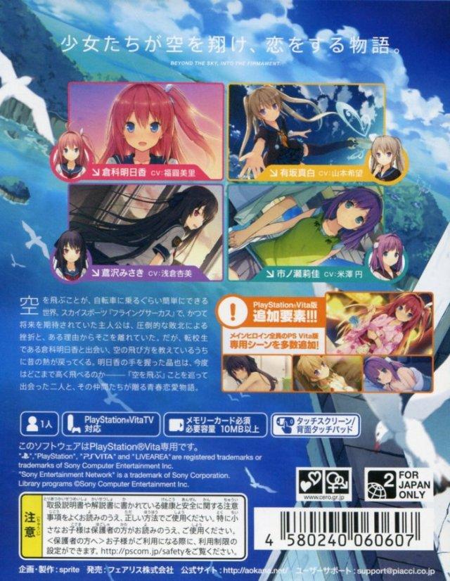 Back boxart of the game Ao no Kanata no Four Rhythm (Japan) on Sony PS Vita