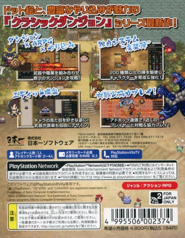 Back boxart of the game Classic Dungeon Sengoku (Japan) on Sony PS Vita