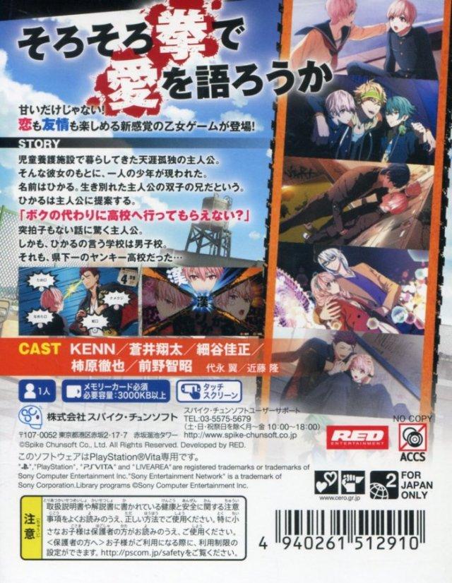 Back boxart of the game Kenka Bancho Otome (Japan) on Sony PS Vita