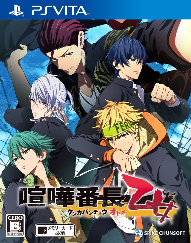 Front boxart of the game Kenka Bancho Otome (Japan) on Sony PS Vita