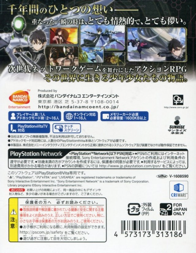 Back boxart of the game Accel World vs. Sword Art Online - Millennium Twilight (Japan) on Sony PS Vita
