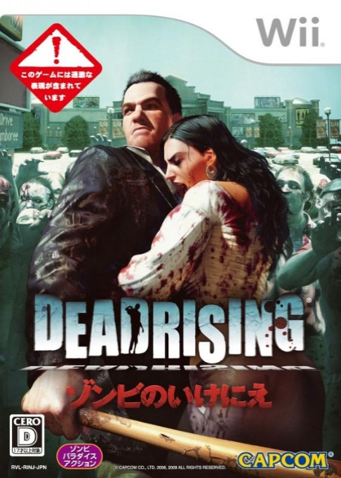 Front boxart of the game Dead Rising - Chop Till You Drop (Japan) on Nintendo Wii