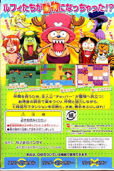 Back boxart of the game From TV Animation One Piece - Chopper no Daibouken (Japan) on Bandai WonderSwan